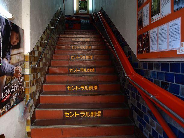 坂 階段 セントラル劇場 上り PA165877.JPG
